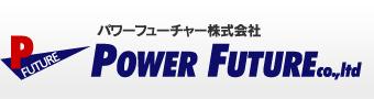 パワーフューチャー株式会社