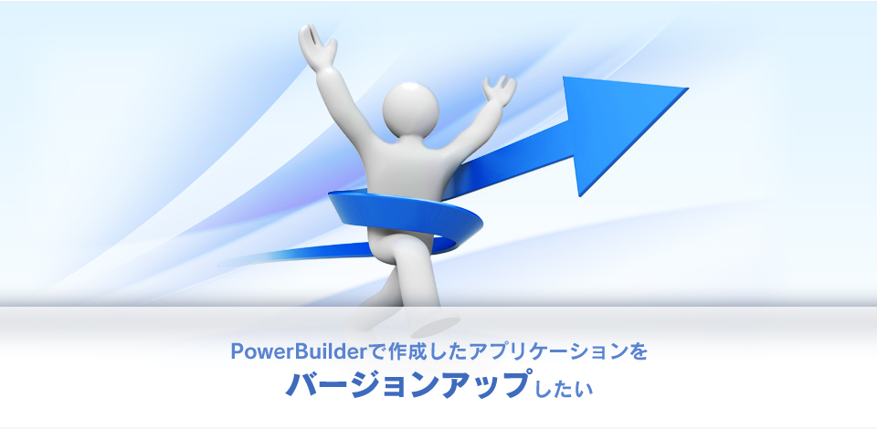 Powerbuilderマイグレーション